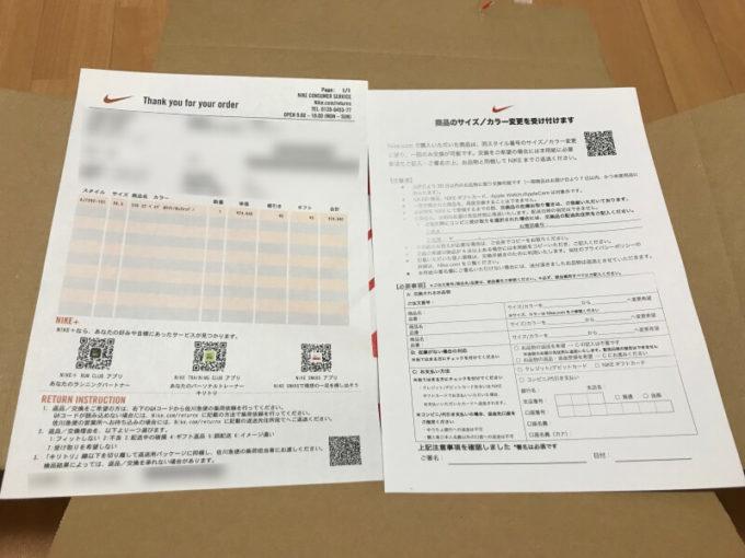 ナイキスニーカーの納品書と返品説明、サイズ変更やカラー変更の申込書