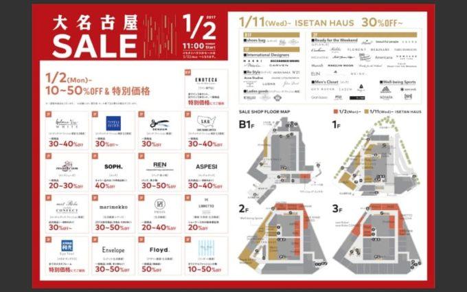 大名古屋ビルヂング2017初売り福袋のチラシ