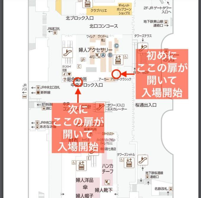 名古屋高島屋の初売り福袋2017 入場時は2箇所の扉が開く
