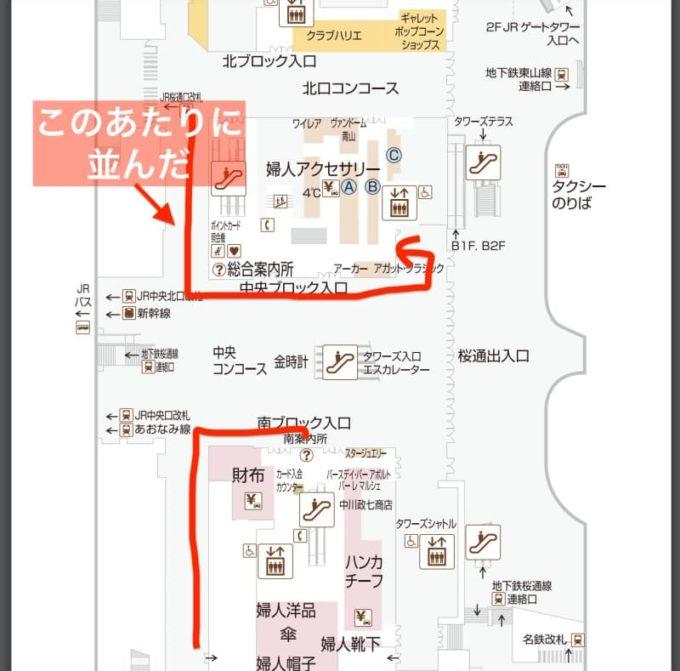 名古屋高島屋の初売り福袋2017 入場前の並び位置