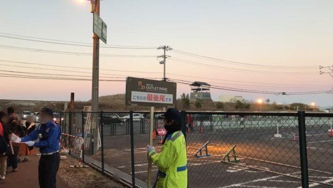 ジャズドリーム長島アウトレットの元旦初売り福袋 朝オープン前の並び場所で最後尾の看板を持つスタッフ