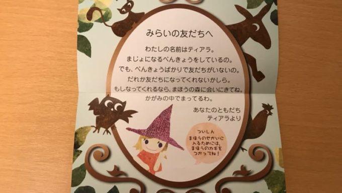 ヒルトン東京ベイのハッピーマジックルーム 子供向けのお手紙
