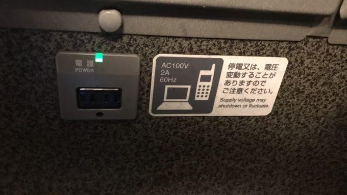 新幹線の電源コンセント