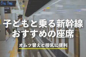子連れ旅行でのおすすめの新幹線の座席