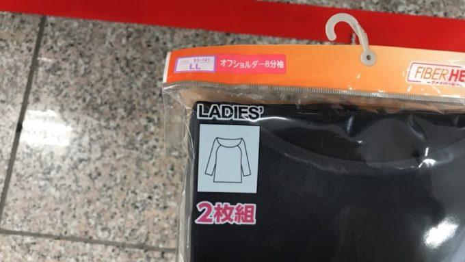バスクシャツにおすすめのインナー