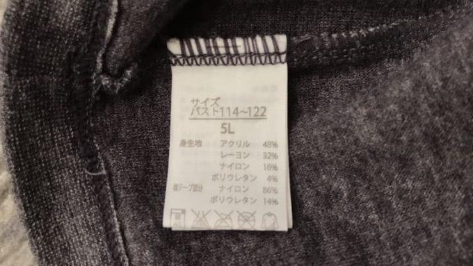 バスクシャツにおすすめなしまむらのインナー サイズ5L