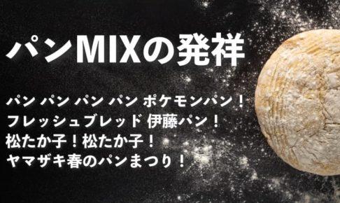 パンMIXの発祥と松たか子コールの関係