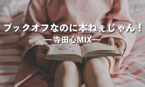 寺田心MIX「ブックオフなのに本ねぇじゃん」今アイドル現場で言いたいコール&ミックス