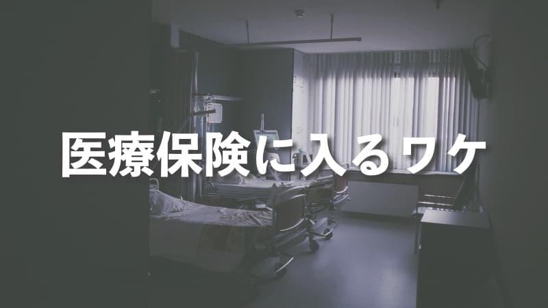 不要と言われる医療保険にわざわざ入るワケ【選んだのは新キュア】