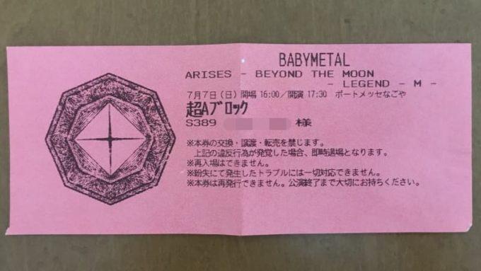 BABYMETAL ライブ 超MOSH'SH PIT Aブロック指定券