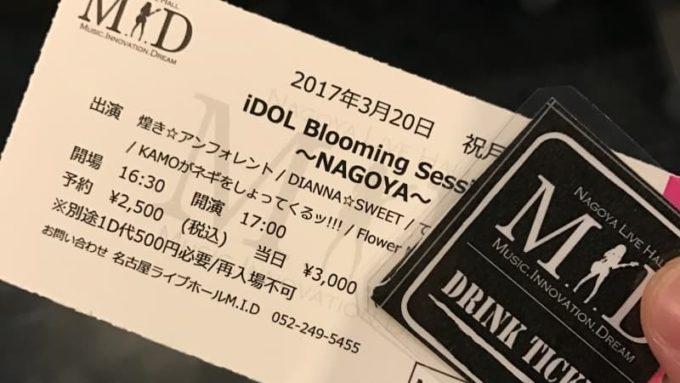 KAMOがネギをしょってくるッ!!! の名古屋ライブチケット