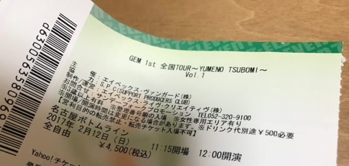 GEM  名古屋ボトムライン 2017年02月12日 全国ツアー~YUMENO TSUBOMIのチケット