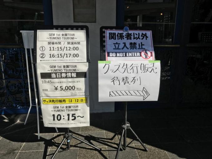 GEM  名古屋ボトムライン 2017年02月12日 全国ツアー~YUMENO TSUBOMI グッズ販売や当日券の案内