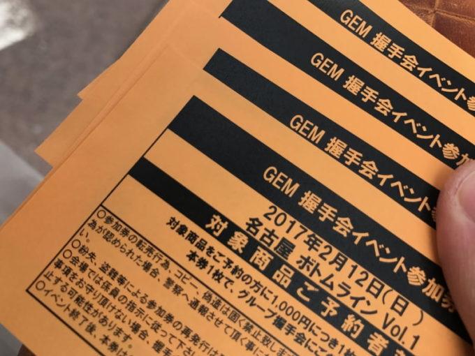 GEM  名古屋ボトムライン 2017年02月12日 全国ツアー~YUMENO TSUBOMI の握手券