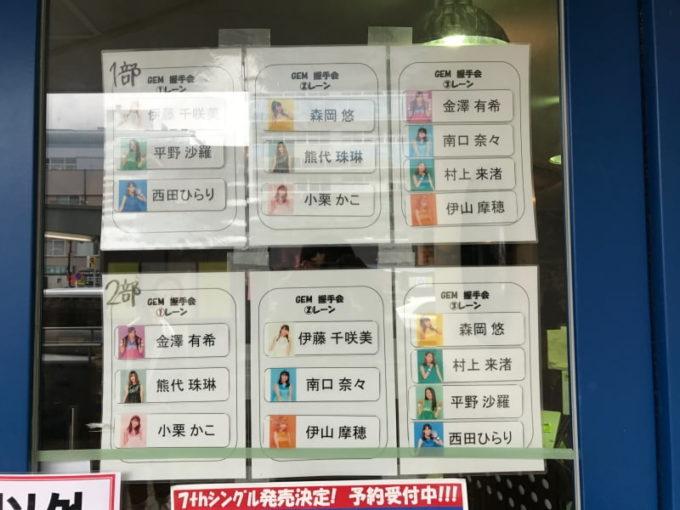 GEM  名古屋ボトムライン 2017年02月12日 全国ツアー~YUMENO TSUBOMI 握手会のレーン