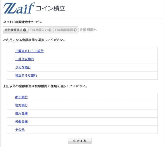 Zaif コイン積立の始め方 口座振替の登録