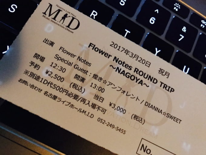 Flower Notes 名古屋のライブチケット