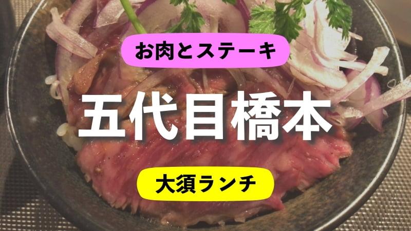 五代目橋本 ステーキとお肉が安くて美味しい 大須ランチ