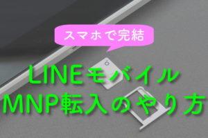 スマホで完結!LINEモバイルへMNP転入するやり方 全手順を画像付きで解説