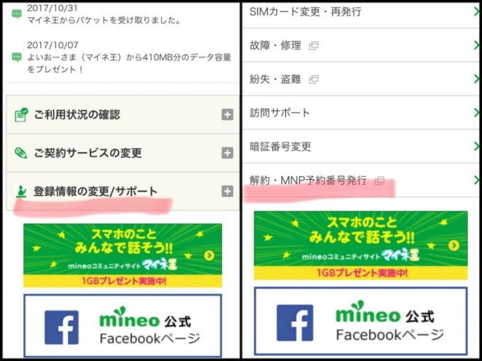 mineoでMNP転出する方法 マイページで「解約・MNP予約番号発行」へ進む
