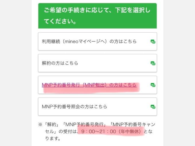 mineoでMNP転出する方法 「MNP予約番号発行(MNP転出)の方はこちら」をタップ。9:00から21:00は受け付け不可なので注意。