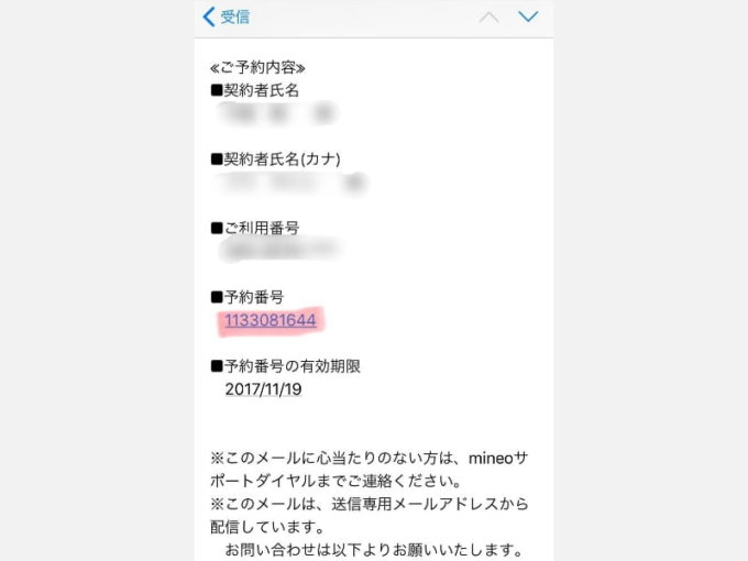 mineoでMNP転出する方法 MNP予約番号が記載されたメールが届く
