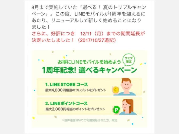 LINEモバイルでMNP転入する方法 キャンペーンの内容