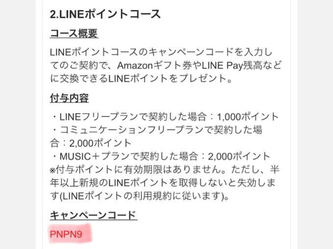 LINEモバイルでMNP転入する方法 キャンペーンコード取得