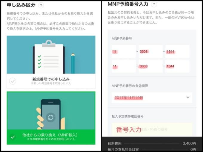 LINEモバイルでMNP転入する方法 申し込み区分の選択