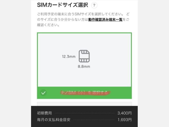 LINEモバイルでMNP転入する方法 SIMカードのサイズ選択画面
