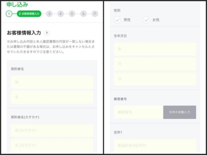 LINEモバイルでMNP転入する方法 個人情報の入力画面