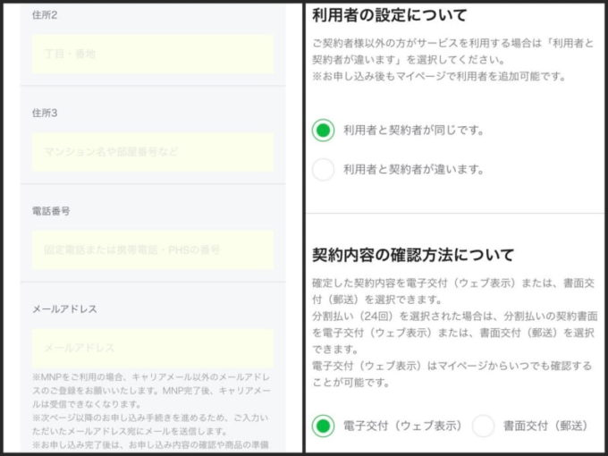LINEモバイルでMNP転入する方法 利用者の設定と契約内容の確認方法の画面
