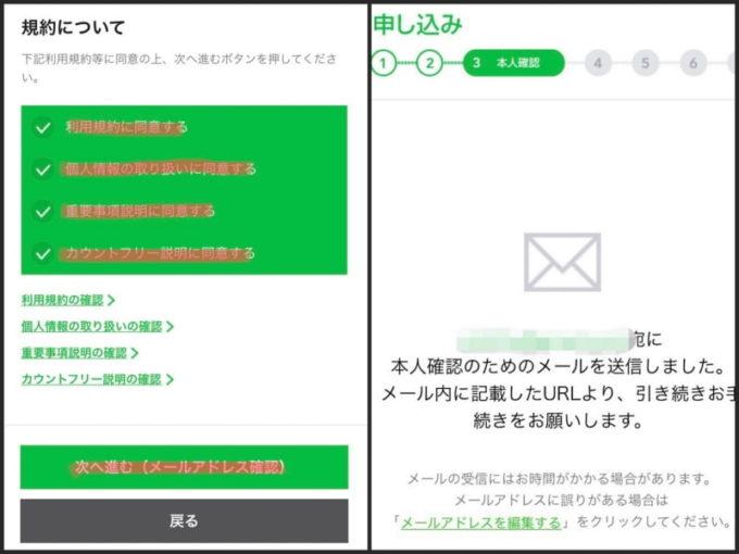 LINEモバイルでMNP転入する方法 規約の同意画面
