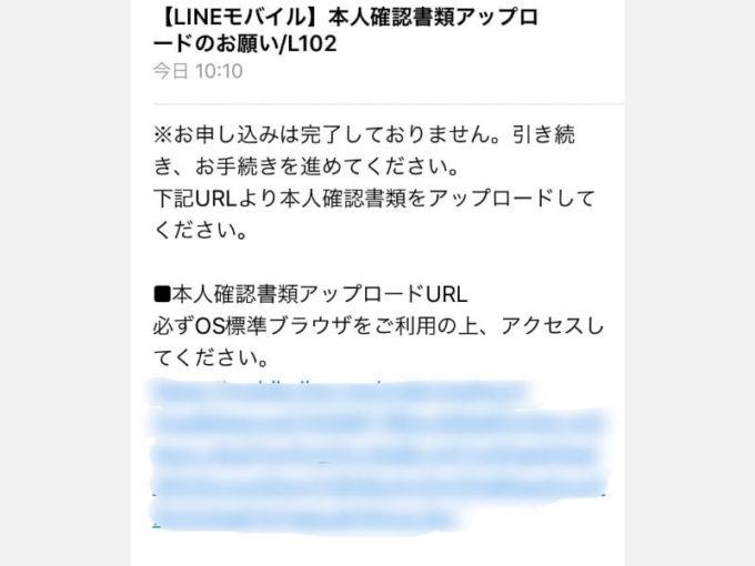 LINEモバイルでMNP転入する方法 本人確認書類アップロードのお願いメール