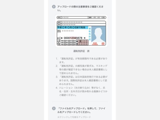 LINEモバイルでMNP転入する方法 本人確認書類アップロードの注意事項
