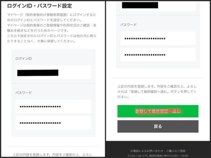 LINEモバイルでMNP転入する方法 マイページのログインIDとパスワードの設定画面