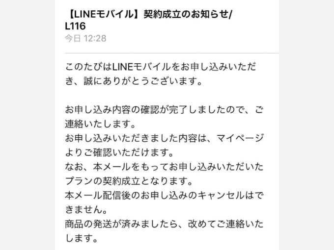 LINEモバイルでMNP転入する方法 契約成立のお知らせメール