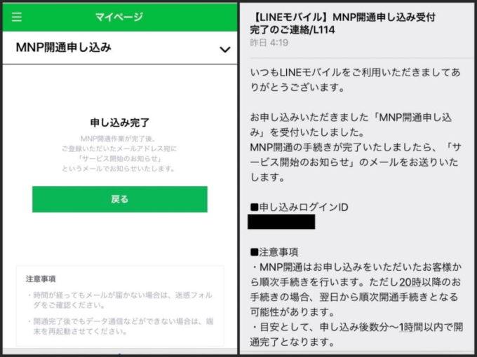 LINEモバイルでMNP転入する方法 開通の申し込み完了画面