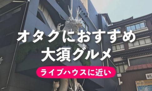 オタクにおすすめの大須グルメ 厳選8選