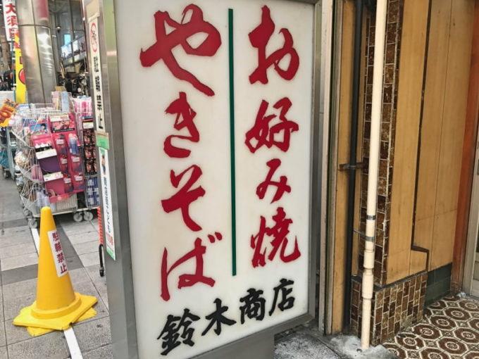 大須グルメ 鈴木商店の焼きそばとお好み焼き