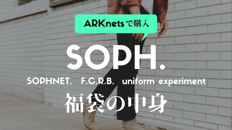 SOPHの福袋 中身を公開レビュー!何がいくら入ってる?