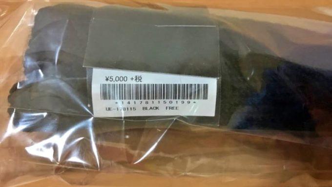 アークネッツで購入したSOPHの福袋の中身 フィンガーレスグローブ