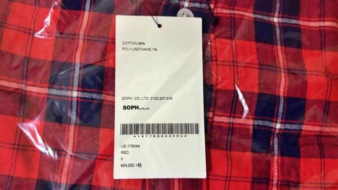 アークネッツで購入したSOPHの福袋の中身 ボタンダウンシャツ