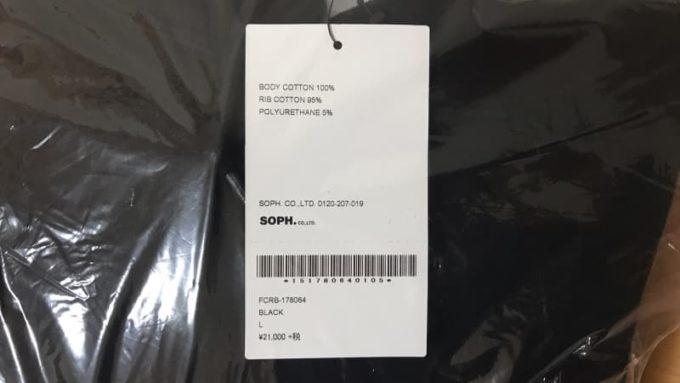 アークネッツで購入したSOPHの福袋の中身 スクウェアロゴ プルオーバー パーカー