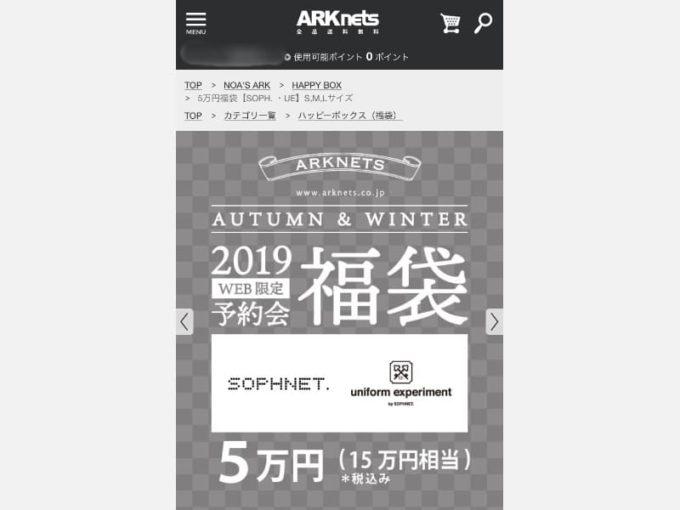 アークネッツで購入したSOPHの5万円の福袋