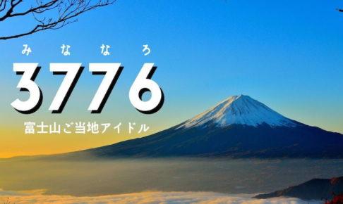 3776とExtended 異色の輝きを放つ富士山ご当地アイドル 井出ちよのと石田彰