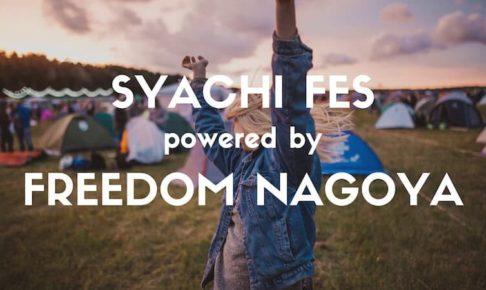 もう迷わない!FREEDOM NAGOYA 会場への徒歩ルートと会場内の様子を写真付きで解説