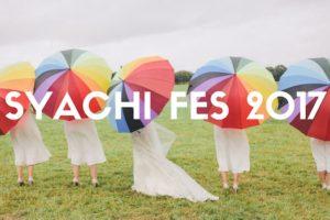 しゃちフェス SYACHIFES 2017 ライブレポート