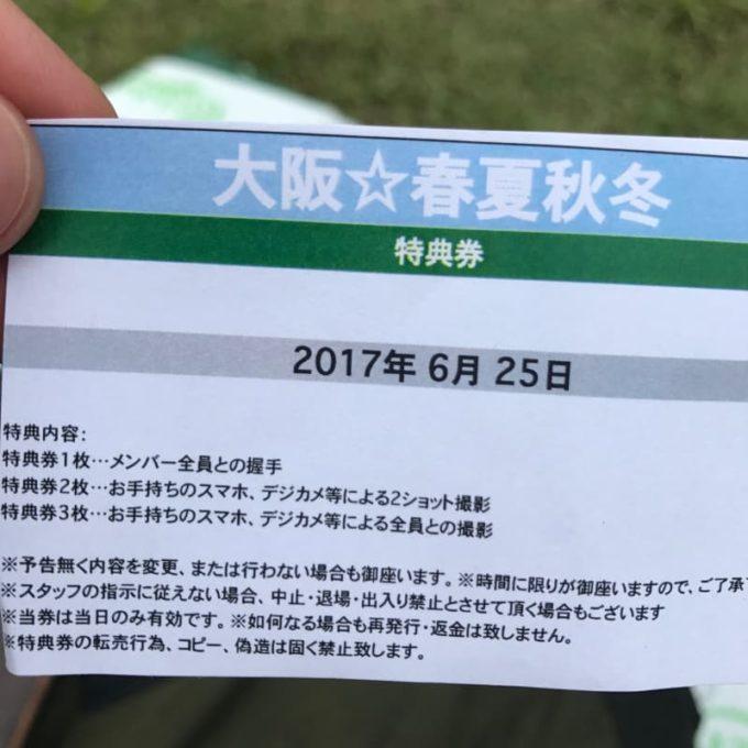 しゃちフェス SYACHIFES 2017 大阪春夏秋冬の特典券