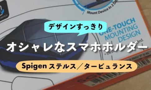 【決定版】オシャレな車載スマホホルダーならSpigenのステルスとタービュランス デザインが美しい
